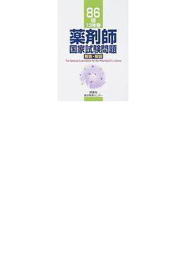 薬剤師国家試験問題解答・解説 86回(13年春)