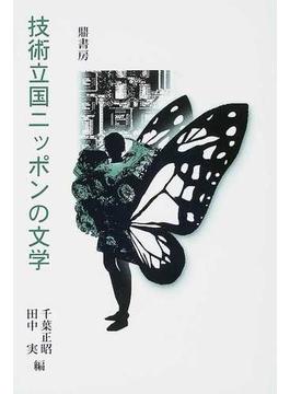 技術立国ニッポンの文学