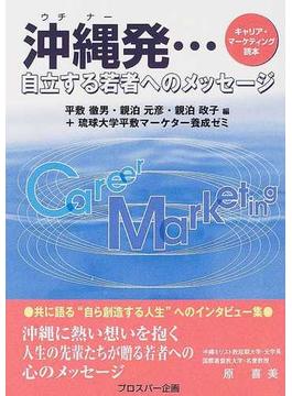 沖縄発… 自立する若者へのメッセージ キャリア・マーケティング読本