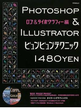 Photoshop & Illustratorビュンビュンテクニック ロゴ&タイポグラフィー編