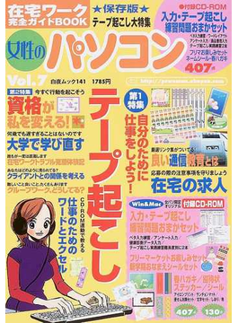 女性のパソコン 在宅ワーク完全ガイドBOOK 保存版 Vol.7 特集・テープ起こし