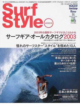 サーフ・スタイル 2003 サーフギア・オールカタログ(エイムック)
