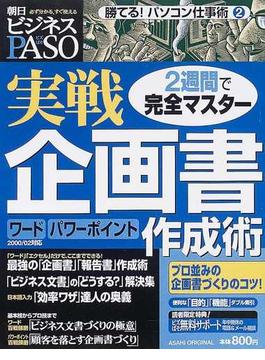 2週間で完全マスター実戦「企画書」作成術 朝日ビジネスPASO