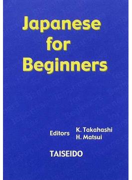 はじめての日本語
