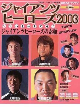 ジャイアンツヒーローズ 2003Spring