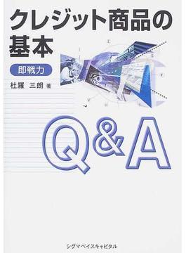クレジット商品の基本Q&A 即戦力