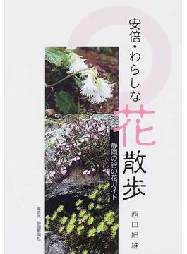 安倍・わらしな花散歩 静岡の谷の花ガイド