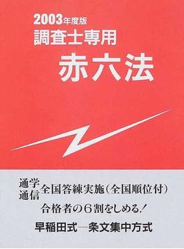 表示登記のための調査士専用赤六法 2003年度版
