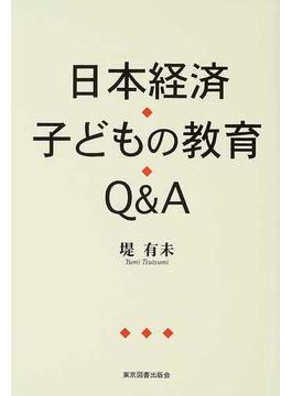 日本経済子どもの教育Q&A