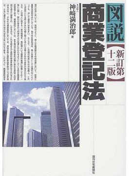 図説商業登記法 新訂第12版