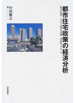 都市住宅政策の経済分析 都市の差別・リスクに関する実験・実証的アプローチ