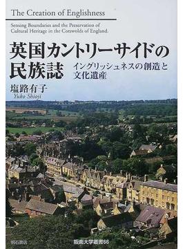 英国カントリーサイドの民族誌 イングリッシュネスの創造と文化遺産