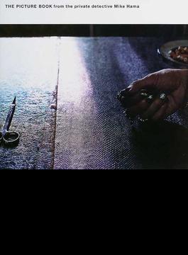 「私立探偵浜マイク」写真集
