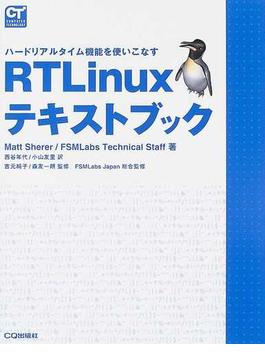 RTLinuxテキストブック ハードリアルタイム機能を使いこなす