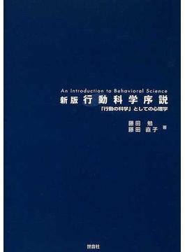 行動科学序説 「行動の科学」としての心理学 新版