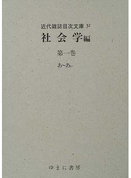 近代雑誌目次文庫 51 社会学編 第1巻 あ〜あい
