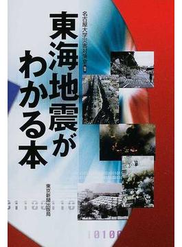 東海地震がわかる本