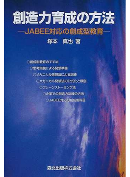創造力育成の方法 JABEE対応の創成型教育