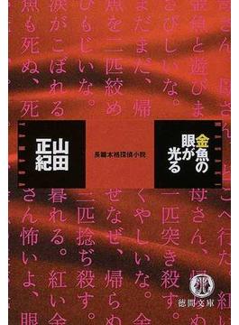 金魚の眼が光る(徳間文庫)