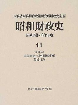 昭和財政史 昭和49〜63年度 第11巻 資料 4 国際金融・対外関係事項 関税行政