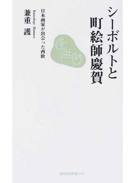 シーボルトと町絵師慶賀 日本画家が出会った西欧