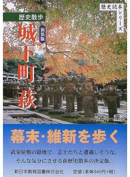 歴史散歩城下町萩 新装版