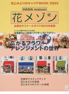 花メゾン 花とみどりのキャリアBOOK 全国花のスクールガイド 2003