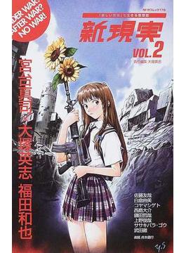 新現実 「新しい現実」を生きる思想誌 Vol.02(カドカワムック)