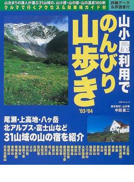 山小屋利用でのんびり山歩き '03−'04