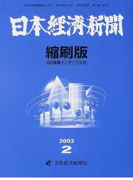 日本経済新聞縮刷版 2003−2