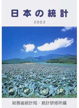 日本の統計 2003