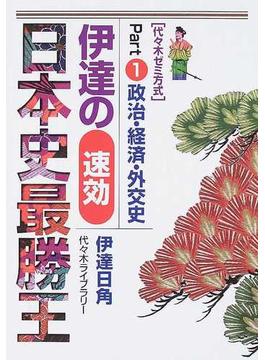 伊達の速効日本史最勝王 代々木ゼミ方式 Part1 政治・経済・外交史