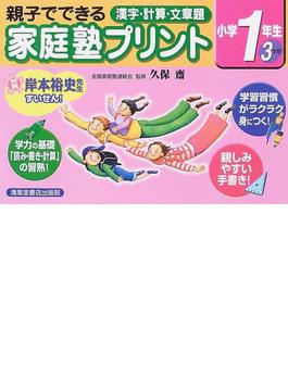 親子でできる漢字・計算・文章題家庭塾プリント 小学1年生3学期