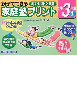 親子でできる漢字・計算・文章題家庭塾プリント 小学3年生1学期