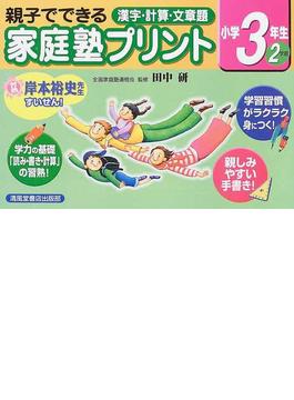 親子でできる漢字・計算・文章題家庭塾プリント 小学3年生2学期