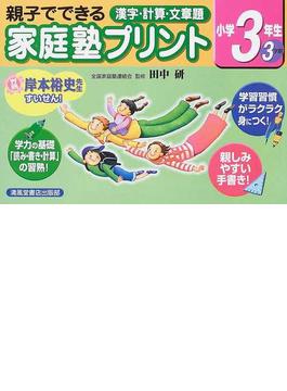 親子でできる漢字・計算・文章題家庭塾プリント 小学3年生3学期