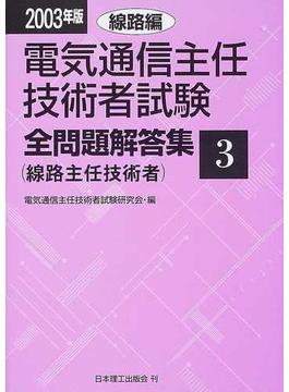 電気通信主任技術者試験全問題解答集 2003年版3 線路編