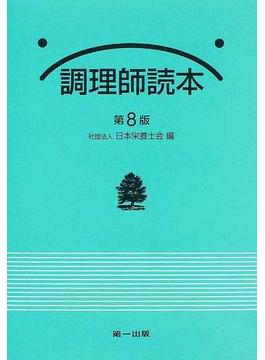 調理師読本 第8版
