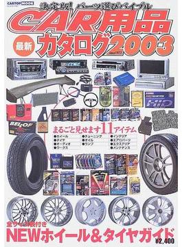 CAR用品最新カタログ 2003 NEWホイール&タイヤガイド