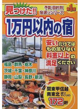 見つけた!!1万円以内の宿 関東甲信越・南東北選りすぐりの172軒 改訂版