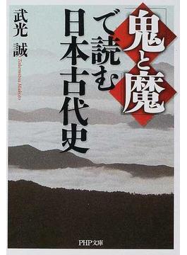 「鬼と魔」で読む日本古代史(PHP文庫)