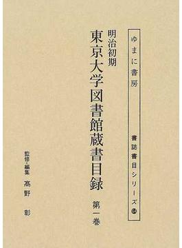 明治初期東京大学図書館蔵書目録 影印 第1巻
