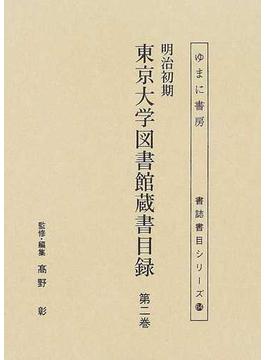 明治初期東京大学図書館蔵書目録 影印 第2巻