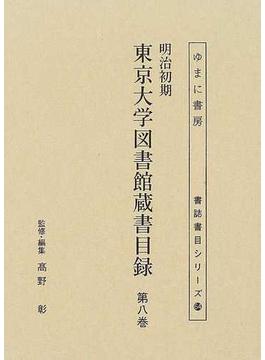 明治初期東京大学図書館蔵書目録 影印 第8巻