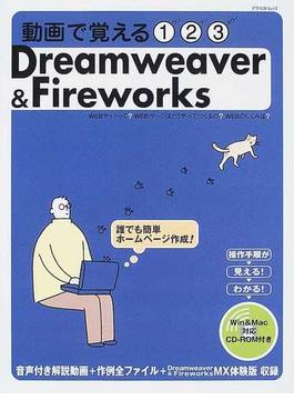 動画で覚える1,2,3Dreamweaver & Fireworks(トラベルデイズ)