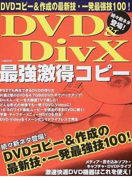 DVD&DivX最強激得コピー DVDコピー&作成の最新技・一発最強技100!