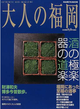 大人の福岡 Authentic area magazine