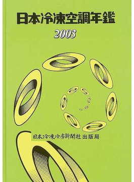 日本冷凍空調年鑑 2003