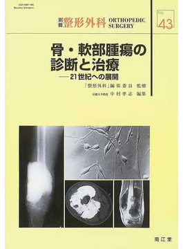 骨・軟部腫瘍の診断と治療 21世紀への展開
