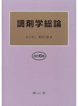 調剤学総論 改訂6版